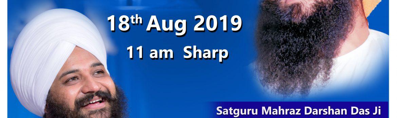 18-Aug-2019- Jyoti Diwas Samagam of Satguru Darshan Das Ji Batala Darbar