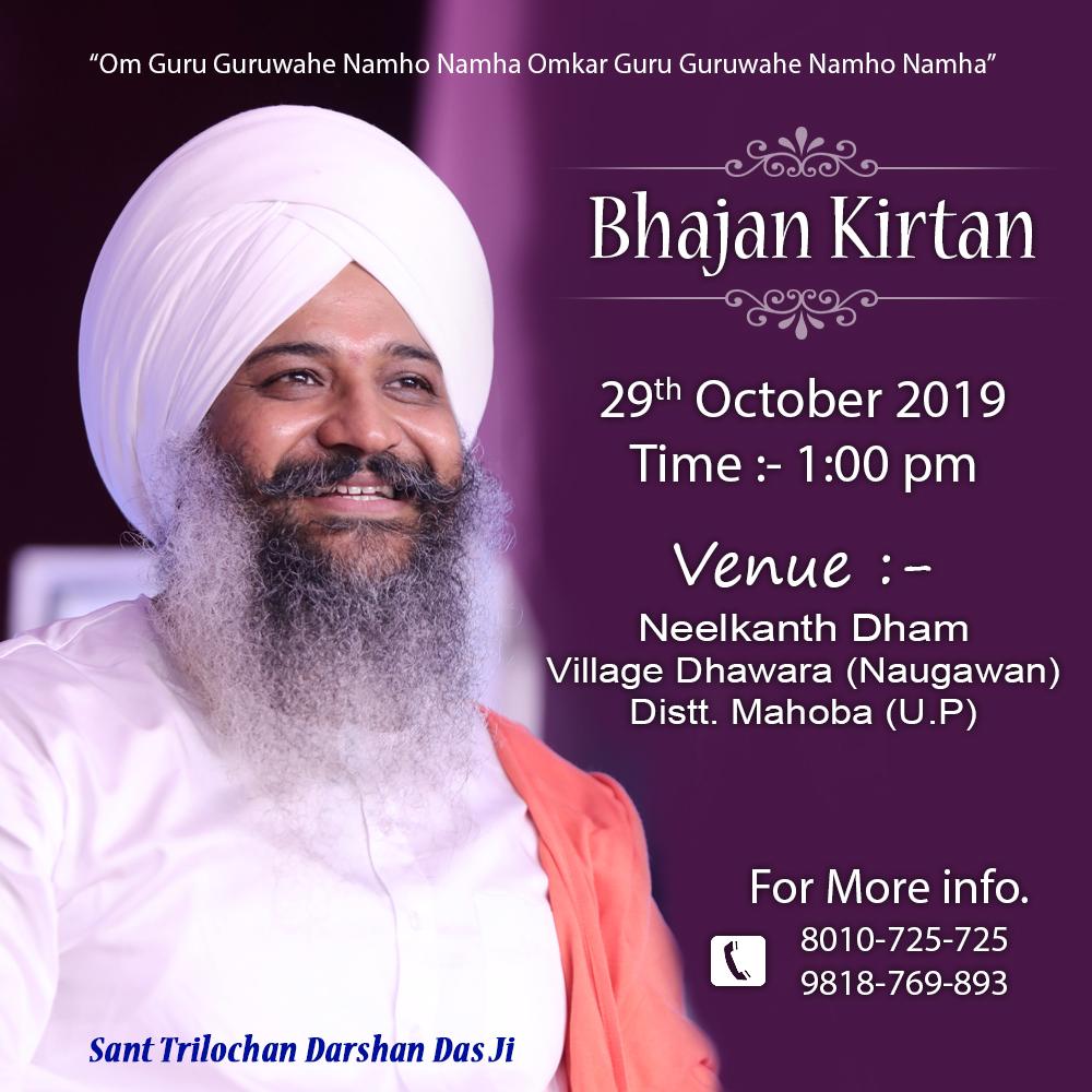 Bhajan & Kirtan in Mahoba by Sant Trilochan Darshan Das Ji-29-October