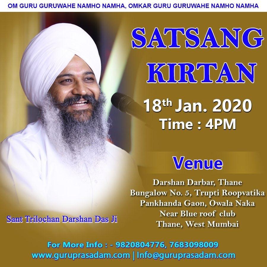 Satsang Kirtan by Sant Trilochan Darshan Das Ji at Mumbai