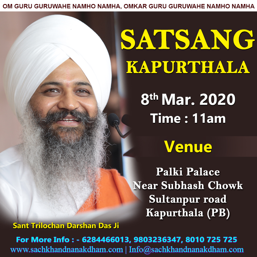 Satsang Kirtan by Sant Trilochan Darshan Das Ji at Kapurthala Punjab 8-March-2020